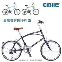 TROPICAL - 20 inch 24 spd mini velo bike